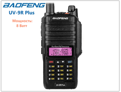 Рация Baofeng UV-9R Plus 8 Ватт