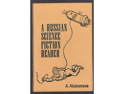 Abakumova, A. A. Russian Science Fiction Reader.