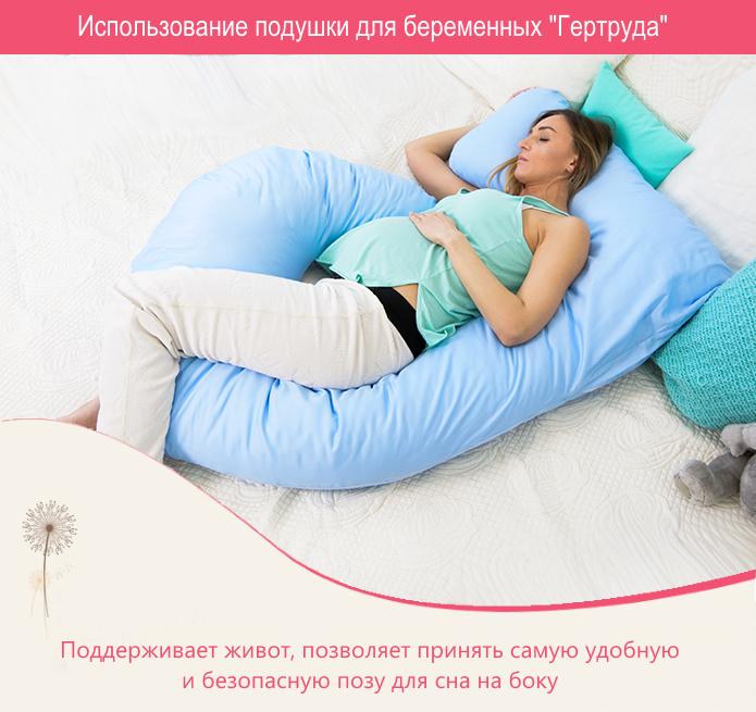 Самая удобная поза для беременной 6
