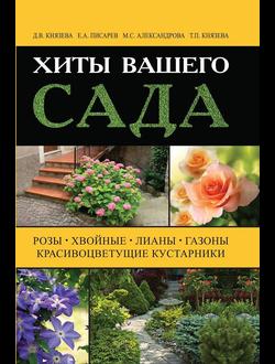 Хиты вашего сада. Розы, хвойные, лианы, газоны, красивоцветущие кустарники.