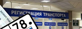 Регистация прицепа в МРЭО ГИБДД