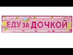 "Наклейка на номер авто ""Еду за дочкой"" арт. 2150-1"