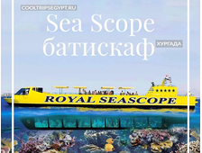 Sea scope в Хургаде