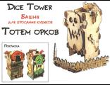 """Механическая башня для бросания кубиков """"Тотем орков"""""""