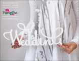 Слово из ПВХ Wedding