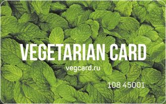 Vegan Card (скидка 6% в Green Point)