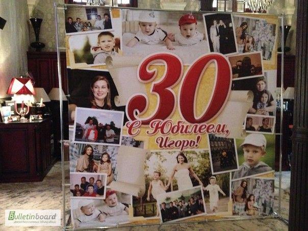 пресс волл на день рождения 30 лет фото