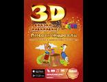 Живая 3D Раскраска «Лиса и журавль»