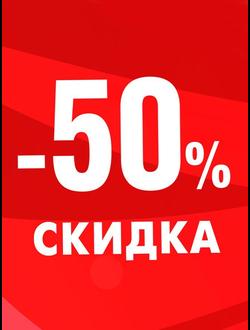 СКИДКИ НА ВСЕ ФИГУРКИ -50%