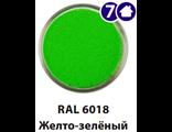 Цветная мраморная крошка цвет Ral 6018