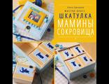 Онлайн мастер-класс «Шкатулка «Мамины сокровища»