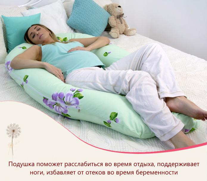Как используются подушки для беременных 94