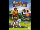 Живая 3D Раскраска «Легенда о рыцаре»