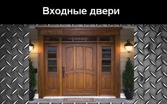 Входные двери межкомнатные двери стальные двери купить