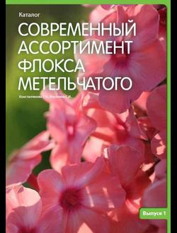 Современный ассортимент флокса метельчатого. Выпуск 1