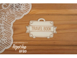 Travel book на чемодане