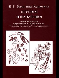 Деревья <strong>интерьера</strong> и кустарники средней полосы европейской части России. Иллюстрированный определитель