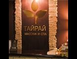 Продажа СПА SPA салона в Самаре ТайРай прибыльный бизнес