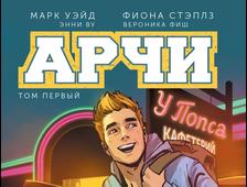 Арчи, купить комикс Арчи на русском в Москве