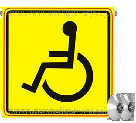 Картинки по запросу знак инвалид купить