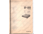 Инструкция (Manual) TRIO KP-800