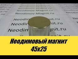 Неодимовый магнит 45*25