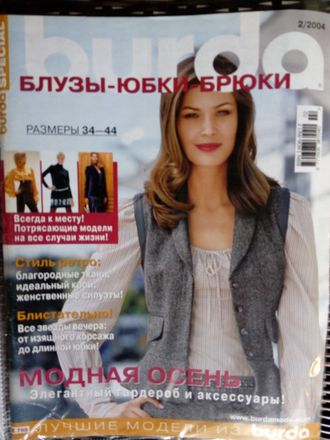 Юбки Журнал Бурда С Доставкой