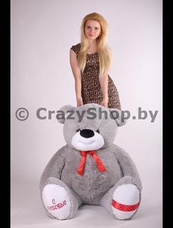 """Серый плюшевый медведь """"Лео"""" 160 см."""