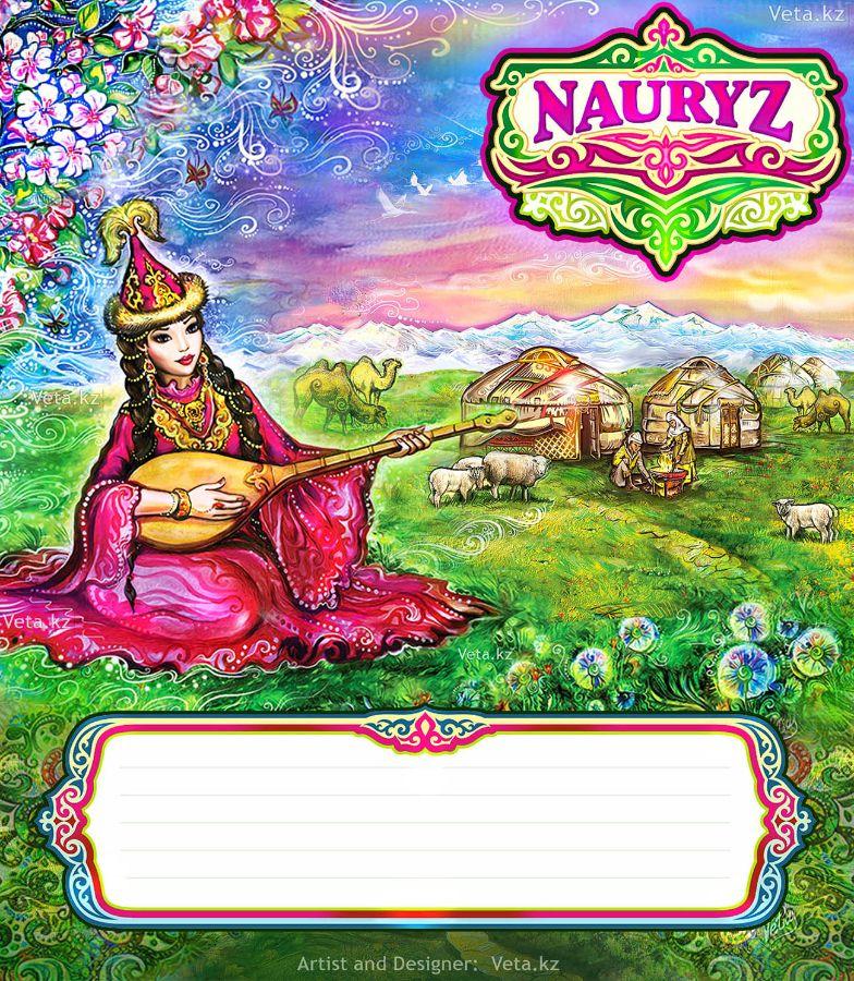 открытки с наурызом на казахском языке