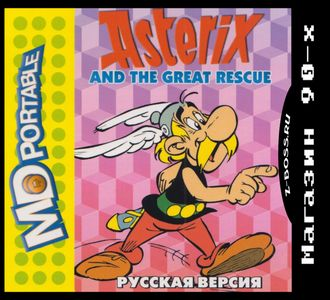 """Asterix and the great rescue"" Игра для MDP"