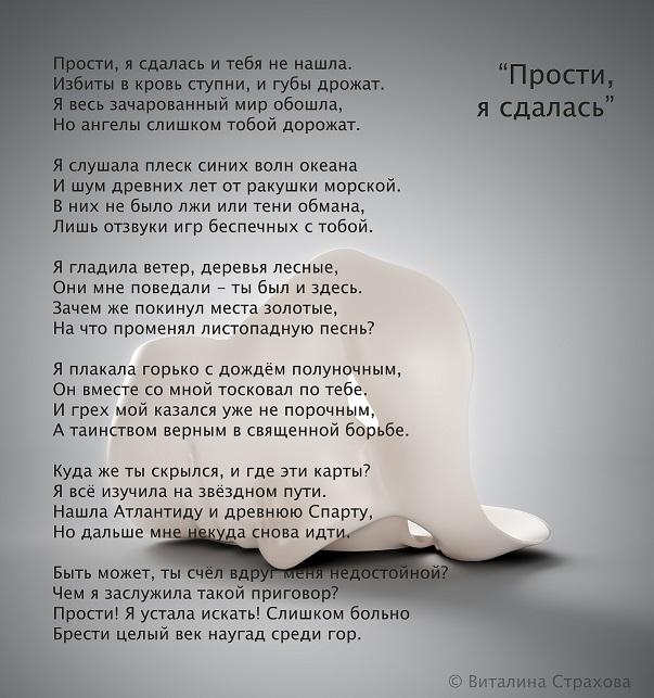 Стих я сдаюсь тебе