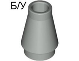 ! Б/У - Cone 1 x 1 without Top Groove, Light Gray (4589 / 458902) - Б/У