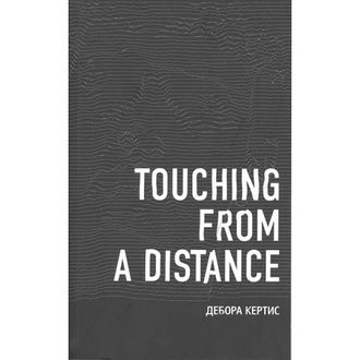 "книга ""Touching from a distance"" (Дебора Кертис) (Ил-Music)"