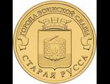 10 рублей Старая Русса, СПМД, 2016 год