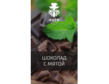 "Puer ""Biting chocolate"" - Пуэр ""Шоколад с мятой"" 100 гр."
