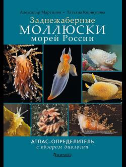 Заднежаберные моллюски морей России: Атлас с обзором биологии