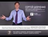 """""""Построение Отдела продаж: от стартапа до международной компании"""""""