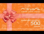 Подарочный сертификат Л'Этуаль номиналом 500 рублей