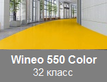 Коллекция Wineo 550 Color, 32 класс