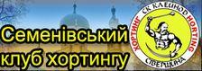 Семенівський клуб хортингу