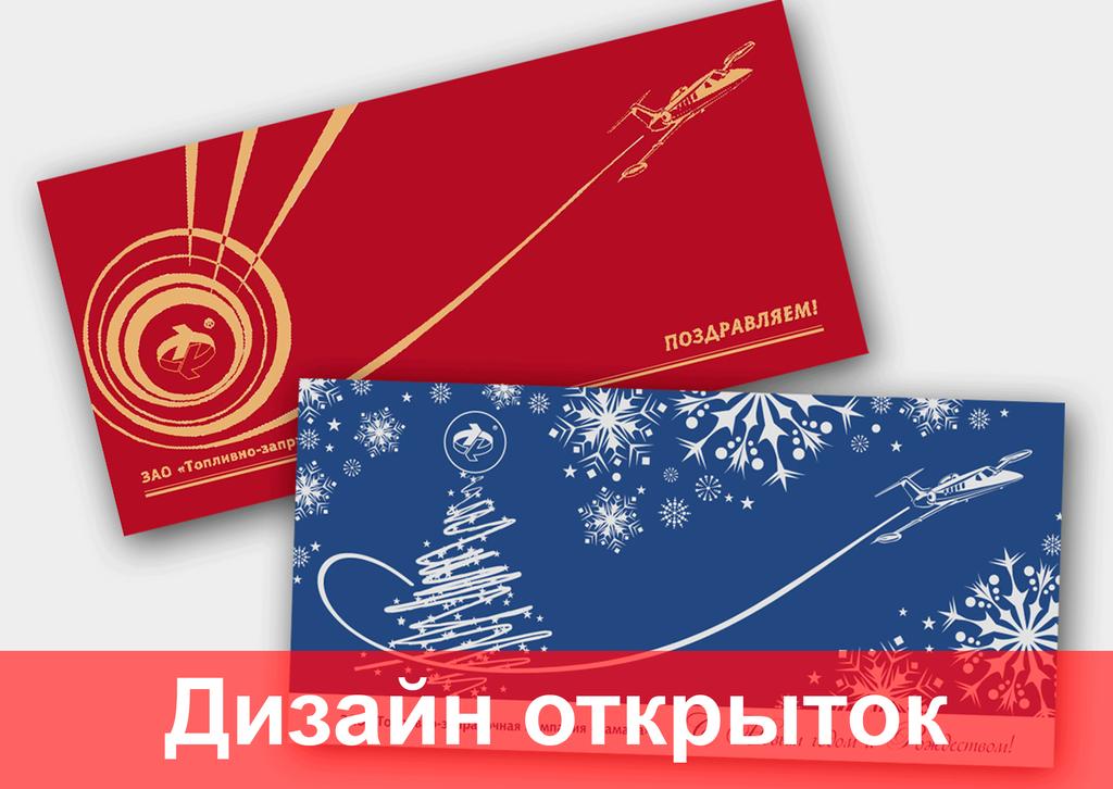 Дизайн открыток заказать 57