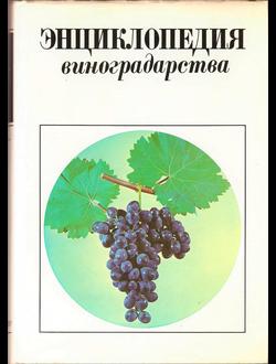 Энциклопедия виноградарства в 3т