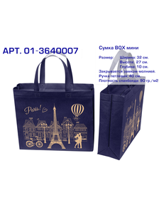 "Эко сумка BOX (01) mini ""Paris"". Арт. 01-3640007"