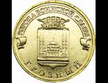 10 рублей Грозный, ММД, 2015 год
