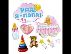 """Комплект магнитов """"Ура! Я -папа!"""" арт. с21100"""