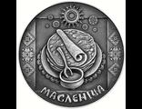 1 рубль Масленица, 2007 год