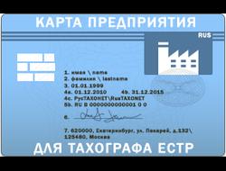 Карта предприятия для тахографа ЕСТР