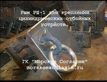 Швартовные кольца, рымы РШ-10, РШ-20, вьюшки судовые, швартовное оборудование.