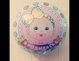 """Фольгированный шар """"Я родилась"""""""