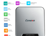 Cenovo Mini PC S. 4 Гб / 64 Гб. Мини ПК Windows 10. Intel Z8350 (4 ядра). HDMI, LAN, WiFi, Bluetooth.